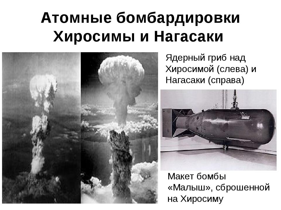 Хиросима, Нагасаки и бомба Малыш