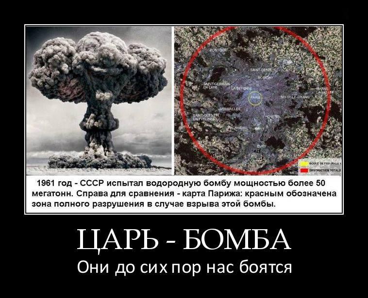 Испытание Царь-бомбы