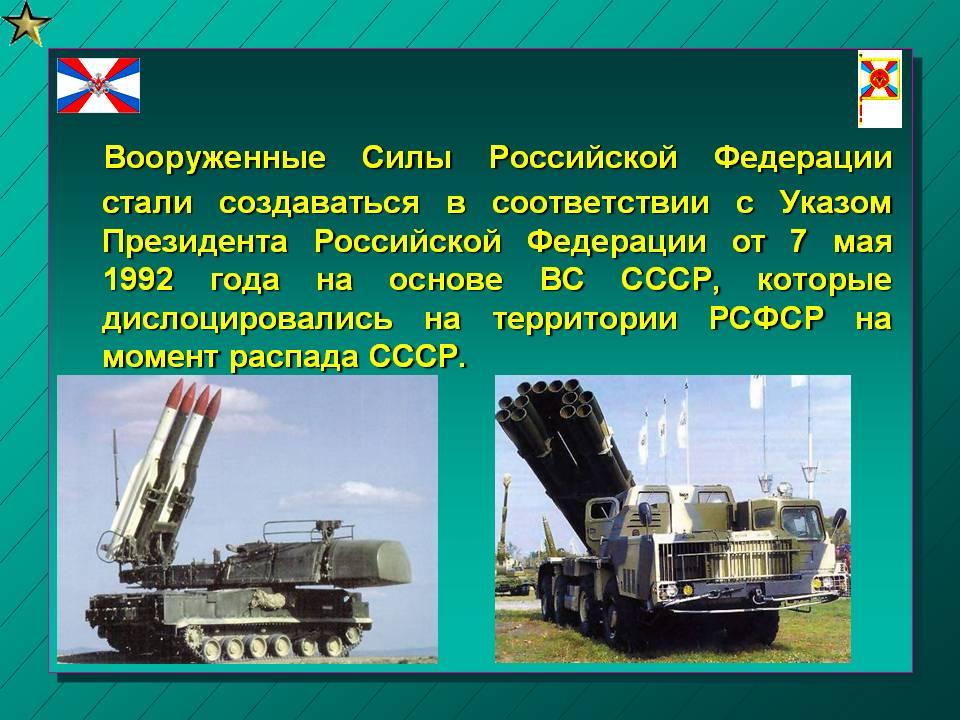 Плакат в честь Российской Армии
