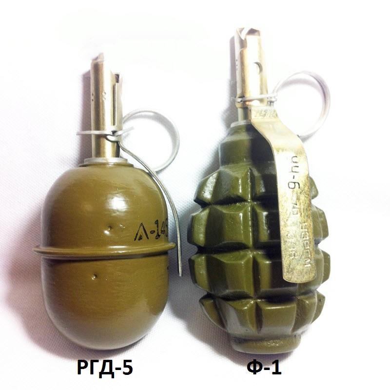 Внешний вид гранат РГД-5 и Ф-1
