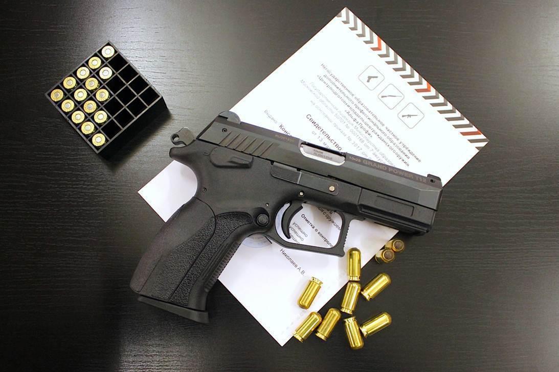 Пистолет и свидетельство