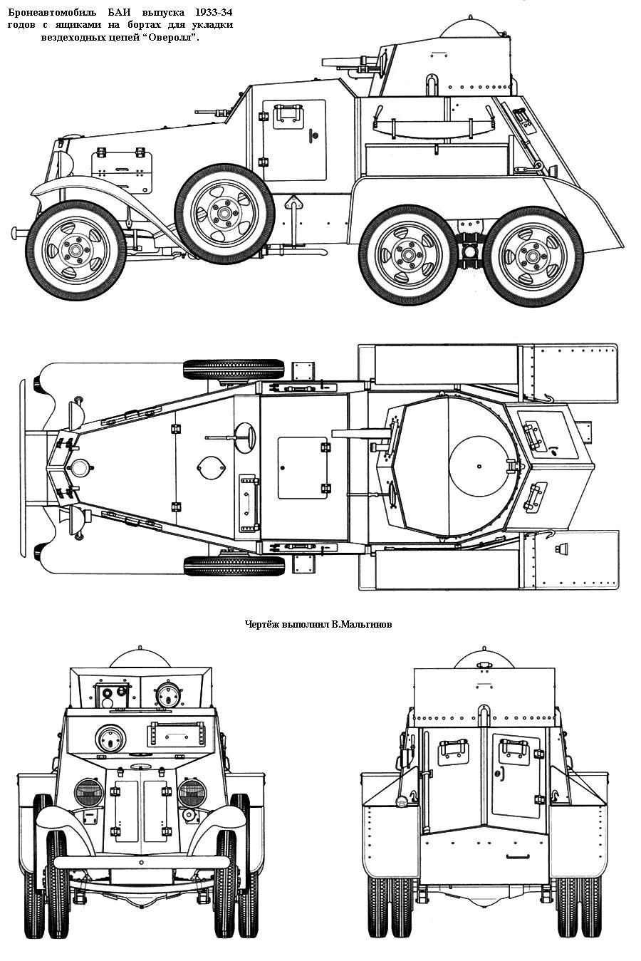 Схема БА-И 1933-34 годов