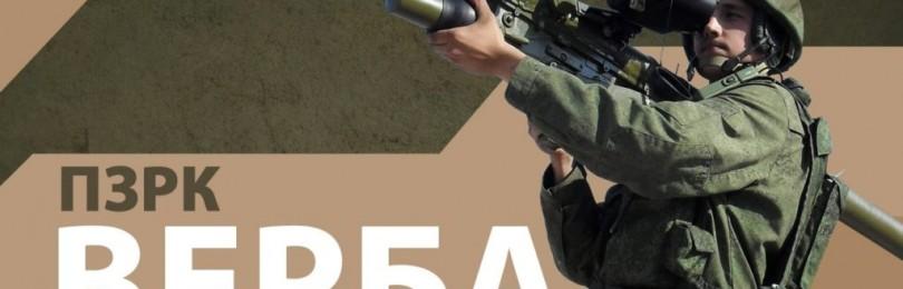 ПЗРК «Верба»: российский зенитный комплекс нового поколения