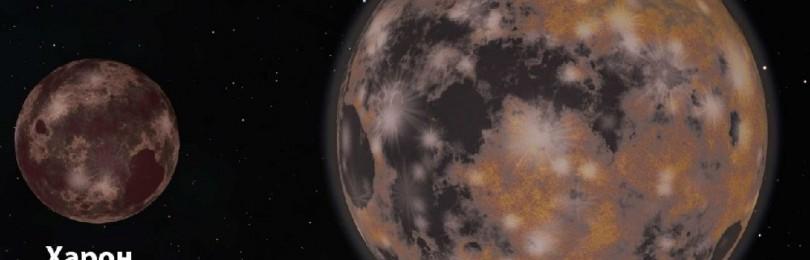 Планета Плутон — кроха, затерявшаяся на задворках Солнечной системы