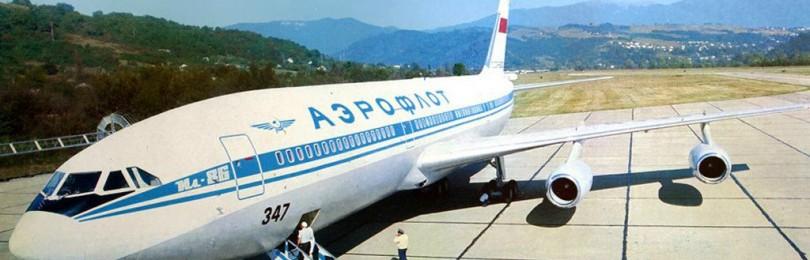 Ил-86: первый советский широкофюзеляжный авиалайнер