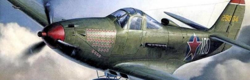 Аэрокобра Р-39 — любимый самолет советских асов