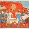 История КПСС, становление, рассвет и крах коммунистической идеологии