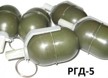 Наступательная Граната РГД-5