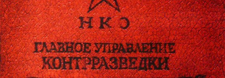 Удостоверение СМЕРШ