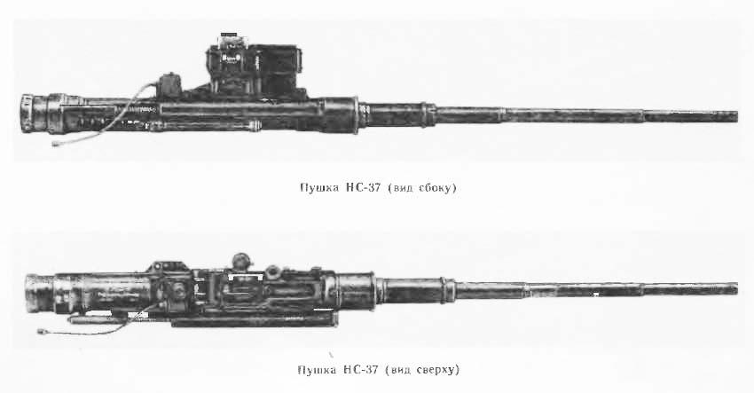 Авиапушка НС-37