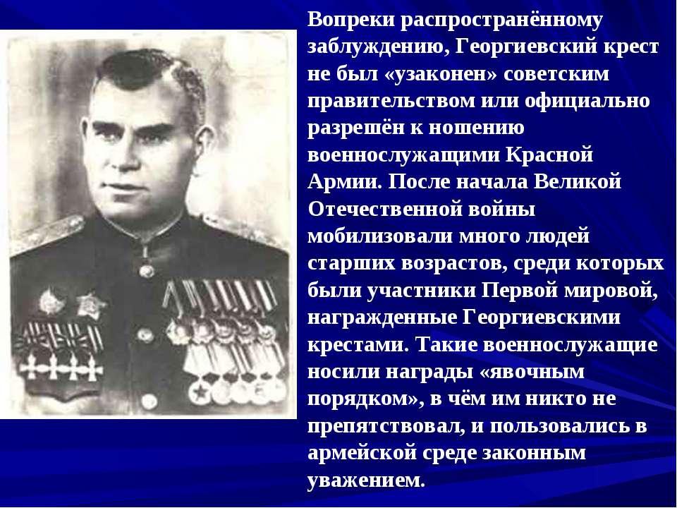 Георгиевский крест в ВОВ