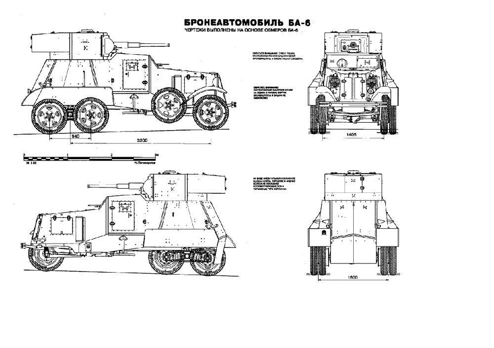 Схема БА-6