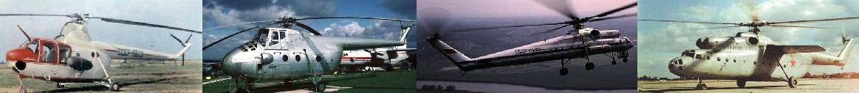 Вертолеты Миля