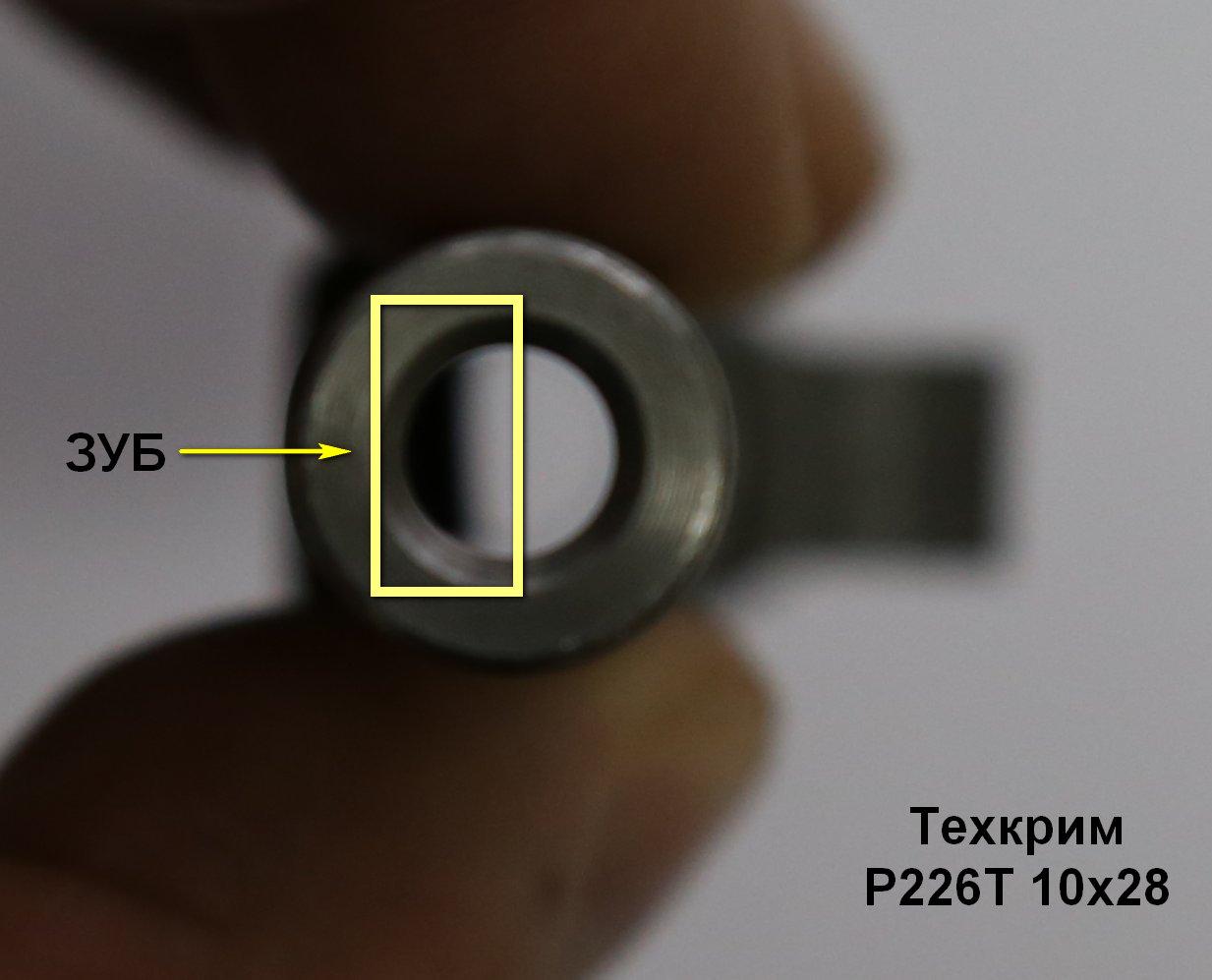 Зуб Р226Т ТК-Р