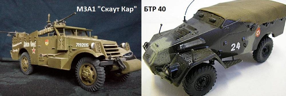 """Американский """"Скаут Кар"""" и советский БТР-40"""