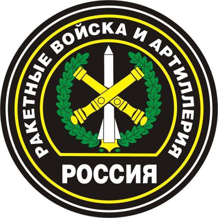 Эмблема Ракетных войск и артиллерии