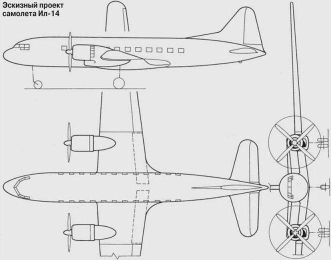 Эскиз Ил-14
