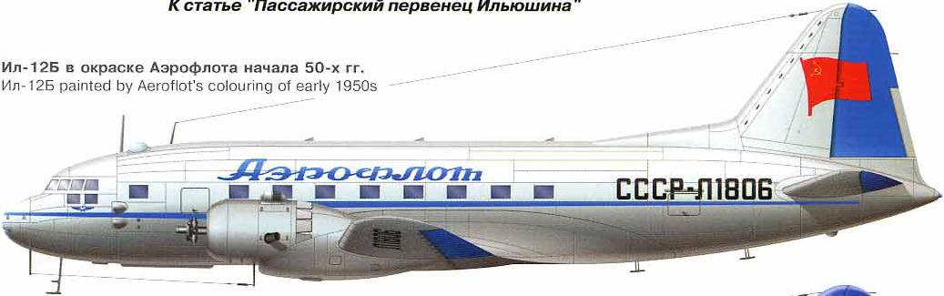 Ил-12Б в окраске Аэрофлота