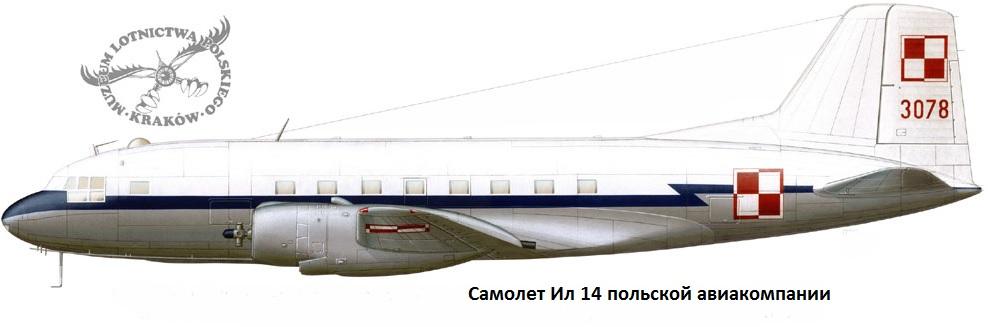 Польский Ил-14