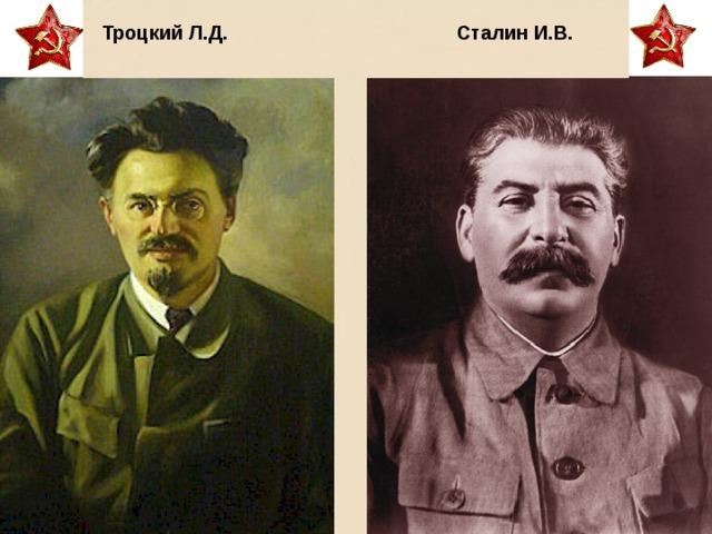 Троцкий и Сталин