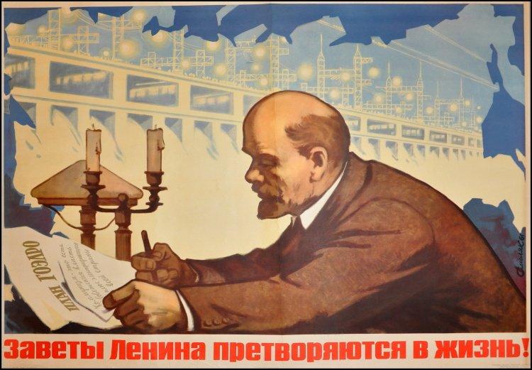Заветы Ленина претворяются в жизнь