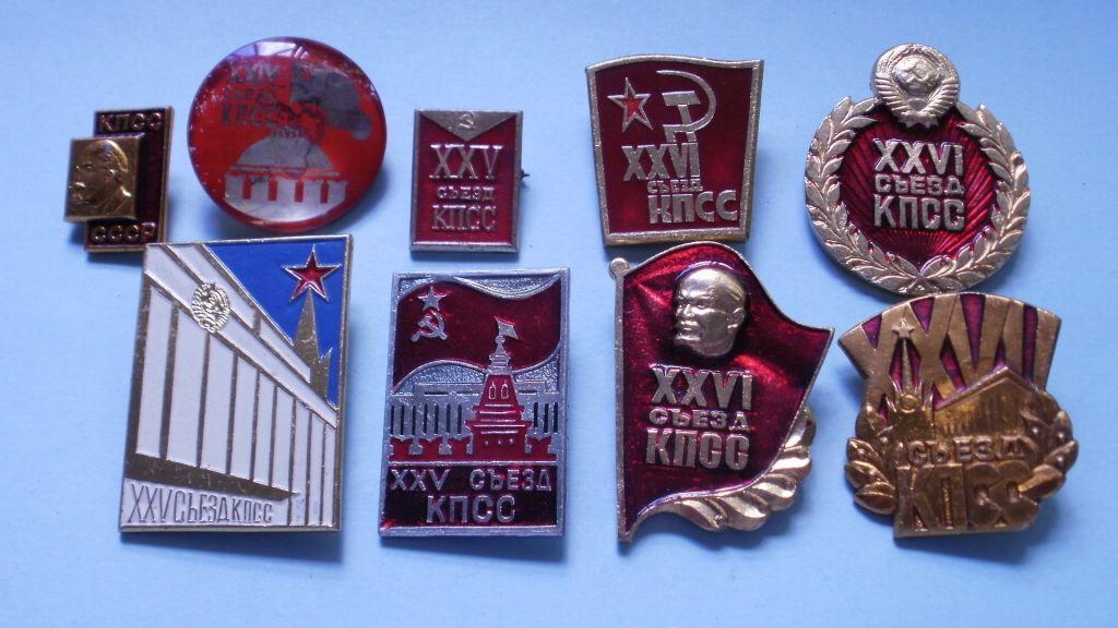 Значки КПСС