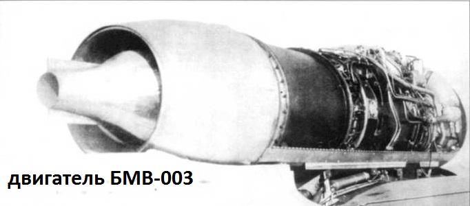 Двигатель БМВ-003