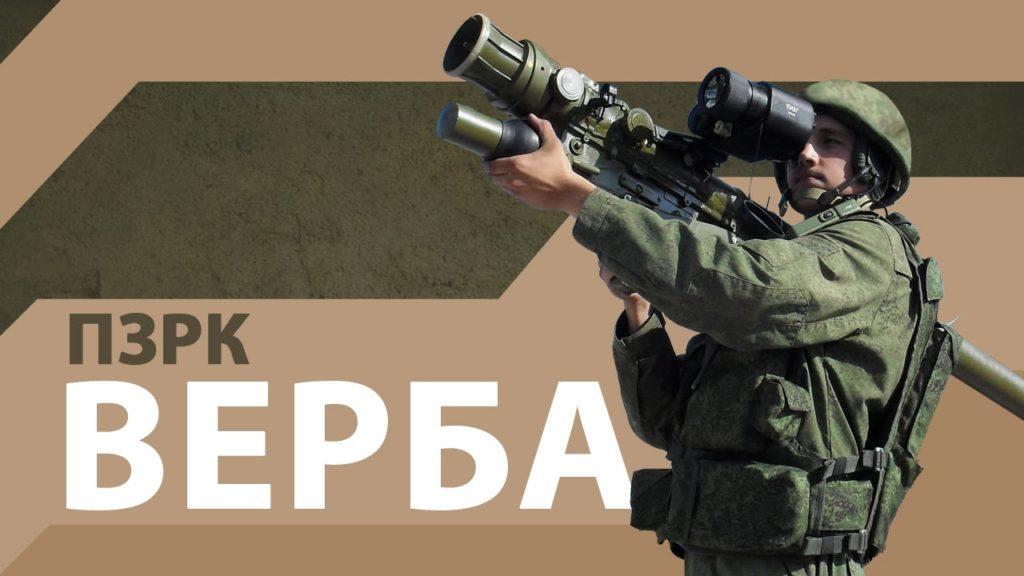 """ПЗРК """"Верба"""""""