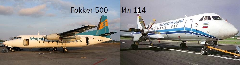Зарубежные аналоги Ил-114