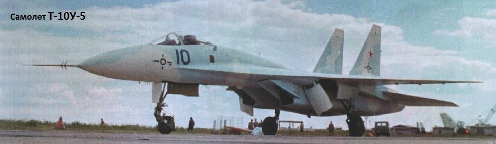 Cамолет Т-10У-5