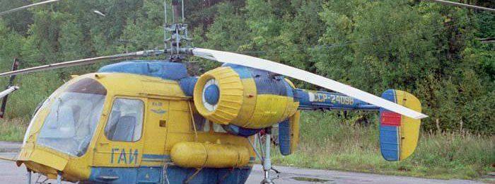 Ка-26 ГАИ