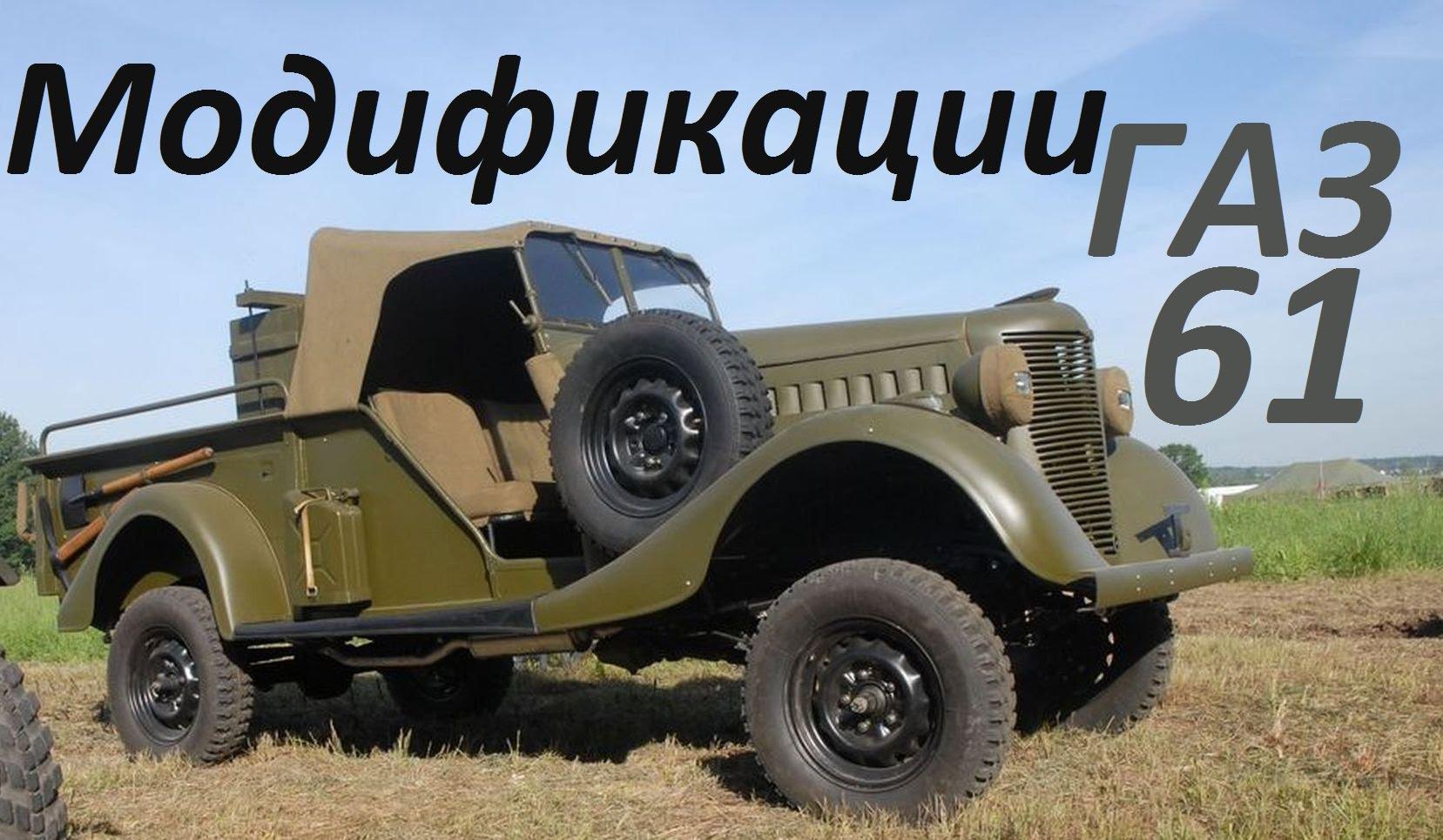 Модификация ГАЗ-61