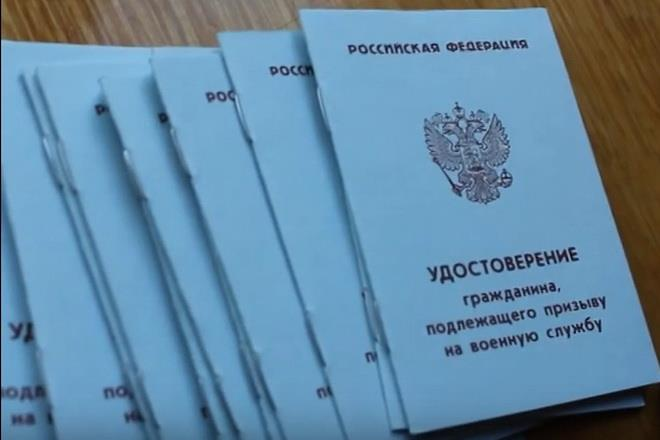 Приписные удостоверения