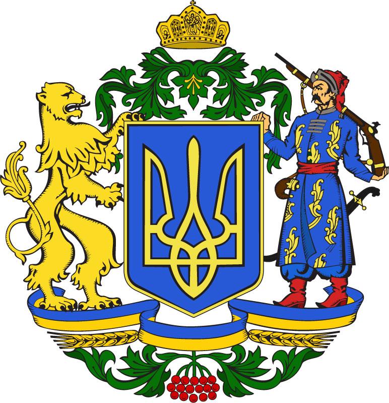 Проект большого герба Украины