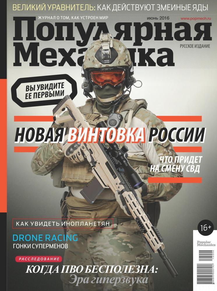"""Статья о СК-16 в журнале """"Популярная Механика"""""""