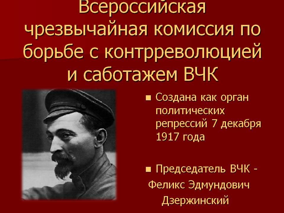 Всероссийская чрезвычайная комиссия