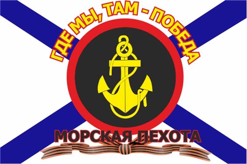 Флаг морской пехоты ВМФ РФ