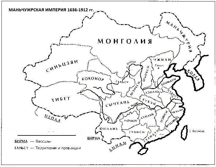 Маньчжурская империя