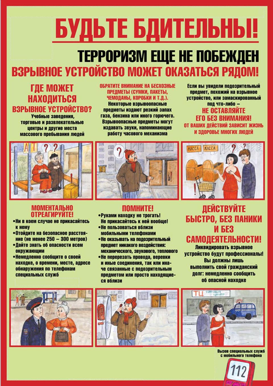 Плакат о взрывных устройствах