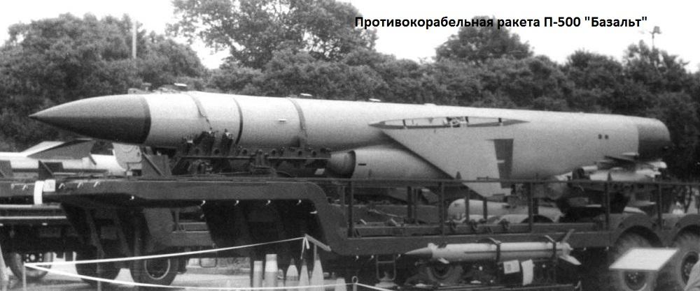 "Ракета ""Базальт"""