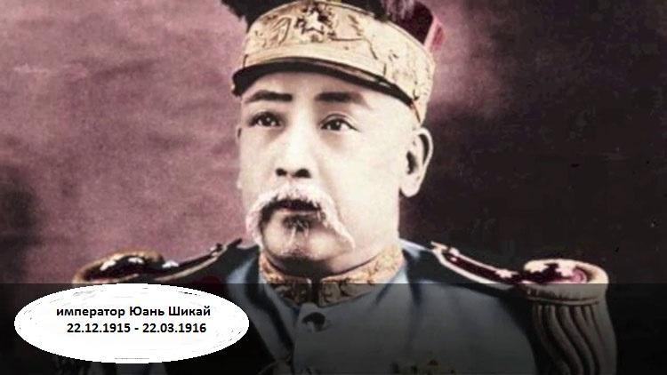 Юань Шикай - император