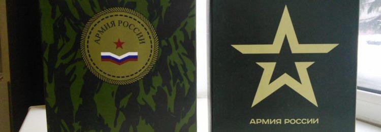 Российский ИРП
