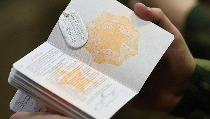 Военный билет и армейский жетон
