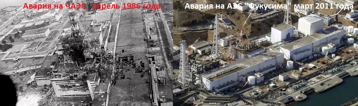 Аварии на ЧАЭС и в Фукусиме