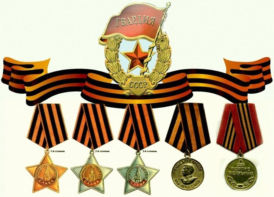 Награды с гвардейской лентой