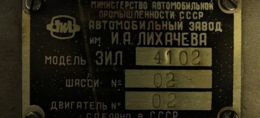 Шильдик от ЗИЛ-4102