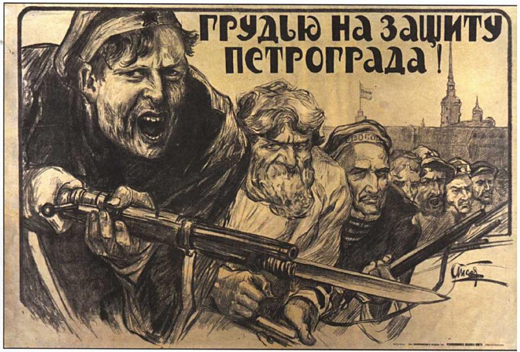 Защита Петрограда