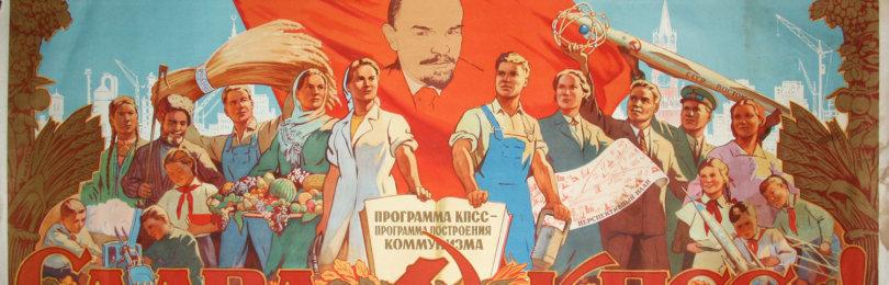 Слава КПСС