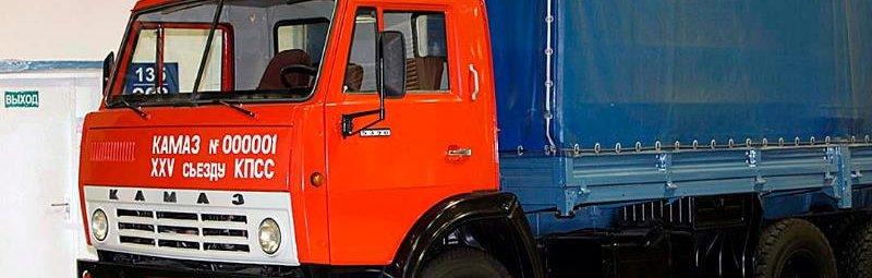 Первый КамАЗ-5320